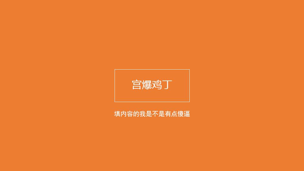 橙色转场页